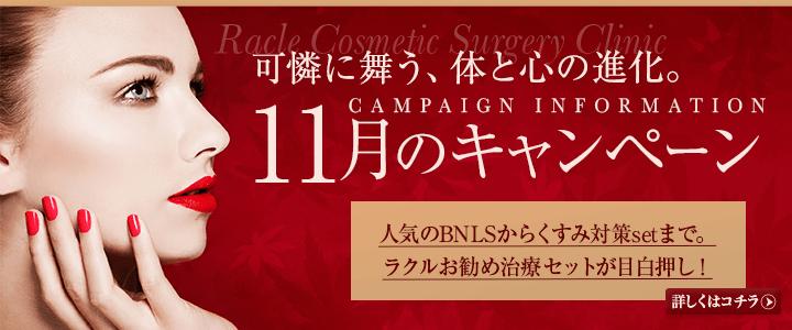 新宿ラクル美容外科クリニック 山本厚志 今月のキャンペーン