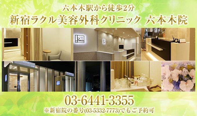 新宿ラクル美容外科クリニック 山本厚志 六本木院