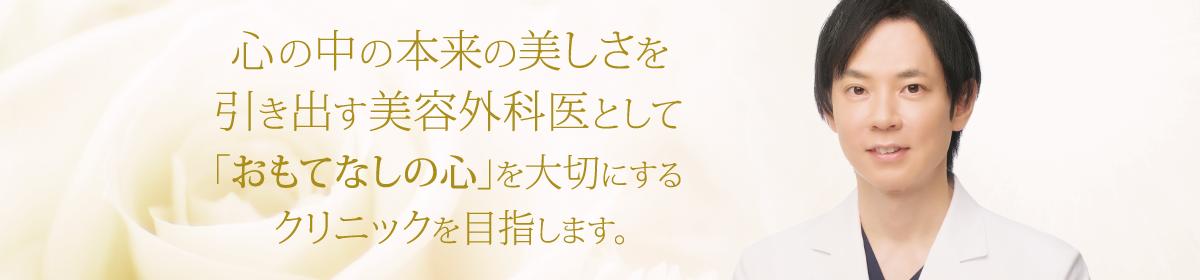 新宿ラクル美容外科クリニック 山本厚志のブログ