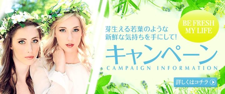 新宿ラクル美容外科クリニック 山本厚志 5月のキャンペーン