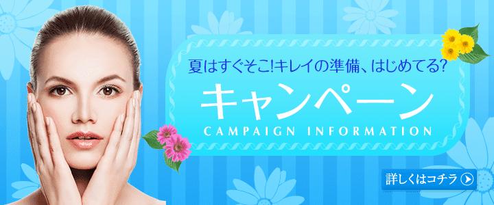 新宿ラクル美容外科クリニック 山本厚志 6月のキャンペーン