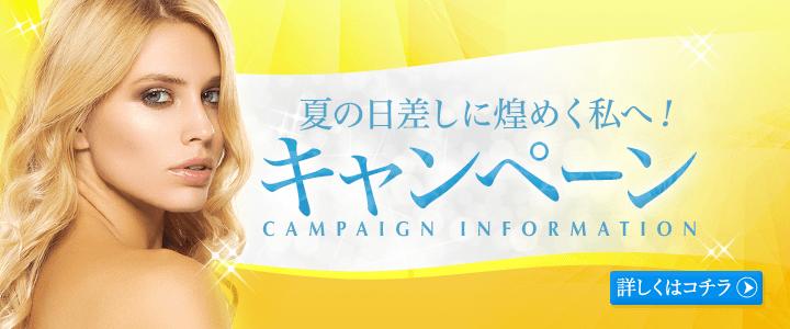 新宿ラクル美容外科クリニック 山本厚志 7月のキャンペーン