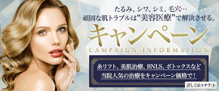 新宿ラクル美容外科クリニック 山本厚志 9月のキャンペーン