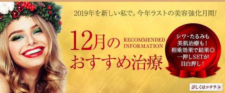 新宿ラクル美容外科クリニック 山本厚志 12月のおすすめ治療