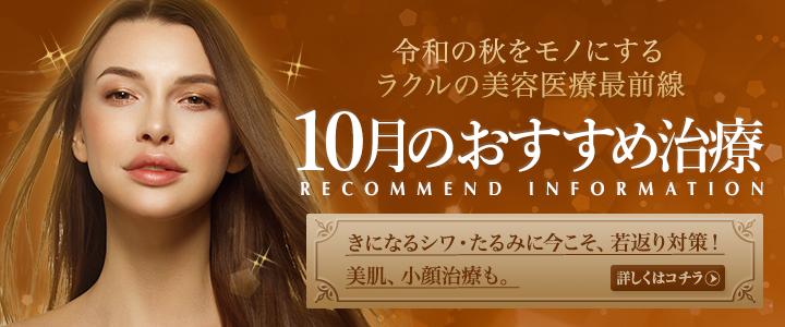 10月のおすすめ治療 新宿ラクル美容外科クリニック 山本厚志