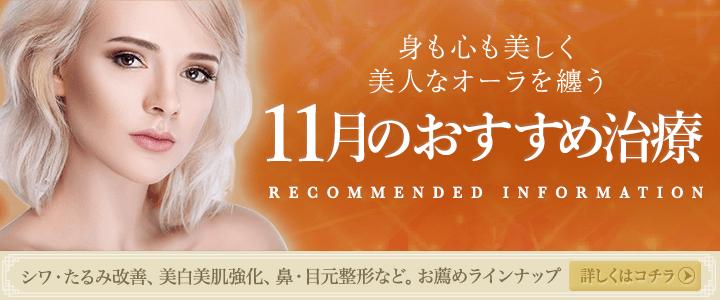 11月のおすすめ治療 新宿ラクル美容外科クリニック 山本厚志