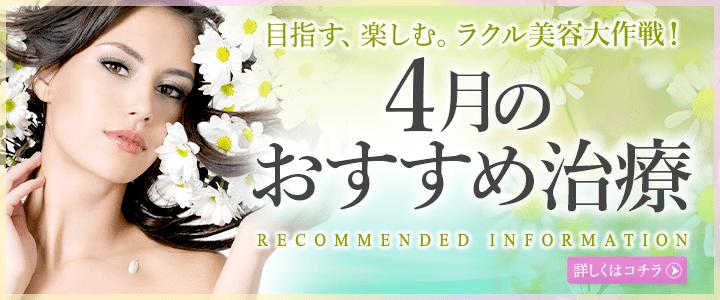 4月のおすすめ治療 新宿ラクル美容外科クリニック 山本厚志