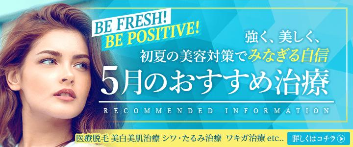 5月のおすすめ治療 新宿ラクル美容外科クリニック 山本厚志