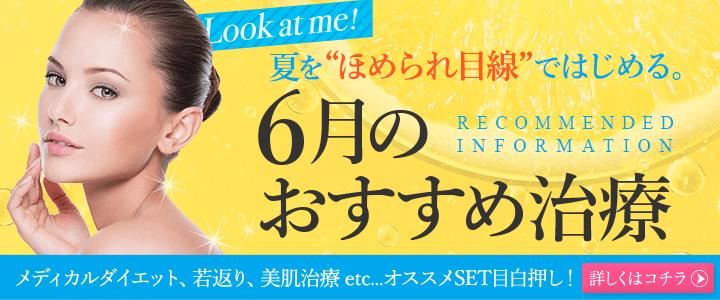 6月のおすすめ治療 新宿ラクル美容外科クリニック 山本厚志