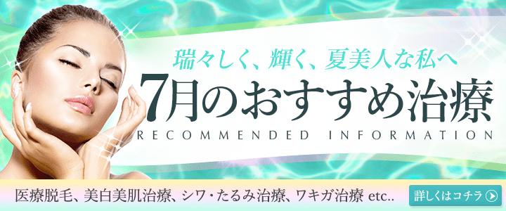 7月のおすすめ治療 新宿ラクル美容外科クリニック 山本厚志