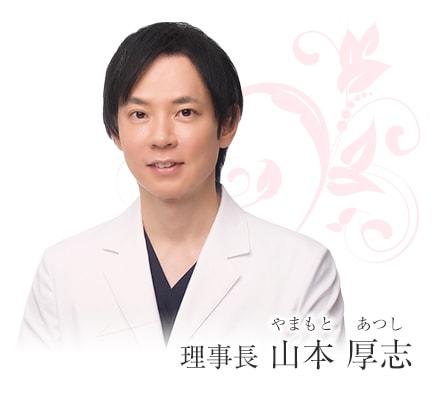理事長 山本 厚志(やまもと あつし)