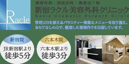 新宿ラクル美容外科クリニック医院情報